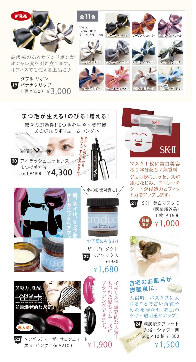 ビビアン ヘアケア商品カタログ 05